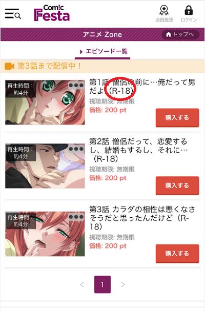 アニメZONE R18