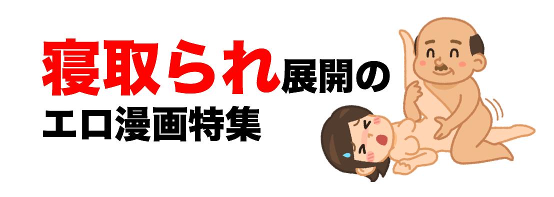 寝取られ展開のエロ漫画特集