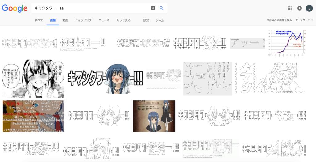 「キマシタワー aa」でgoogle画像検索した結果