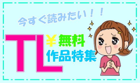 TL無料作品特集!!