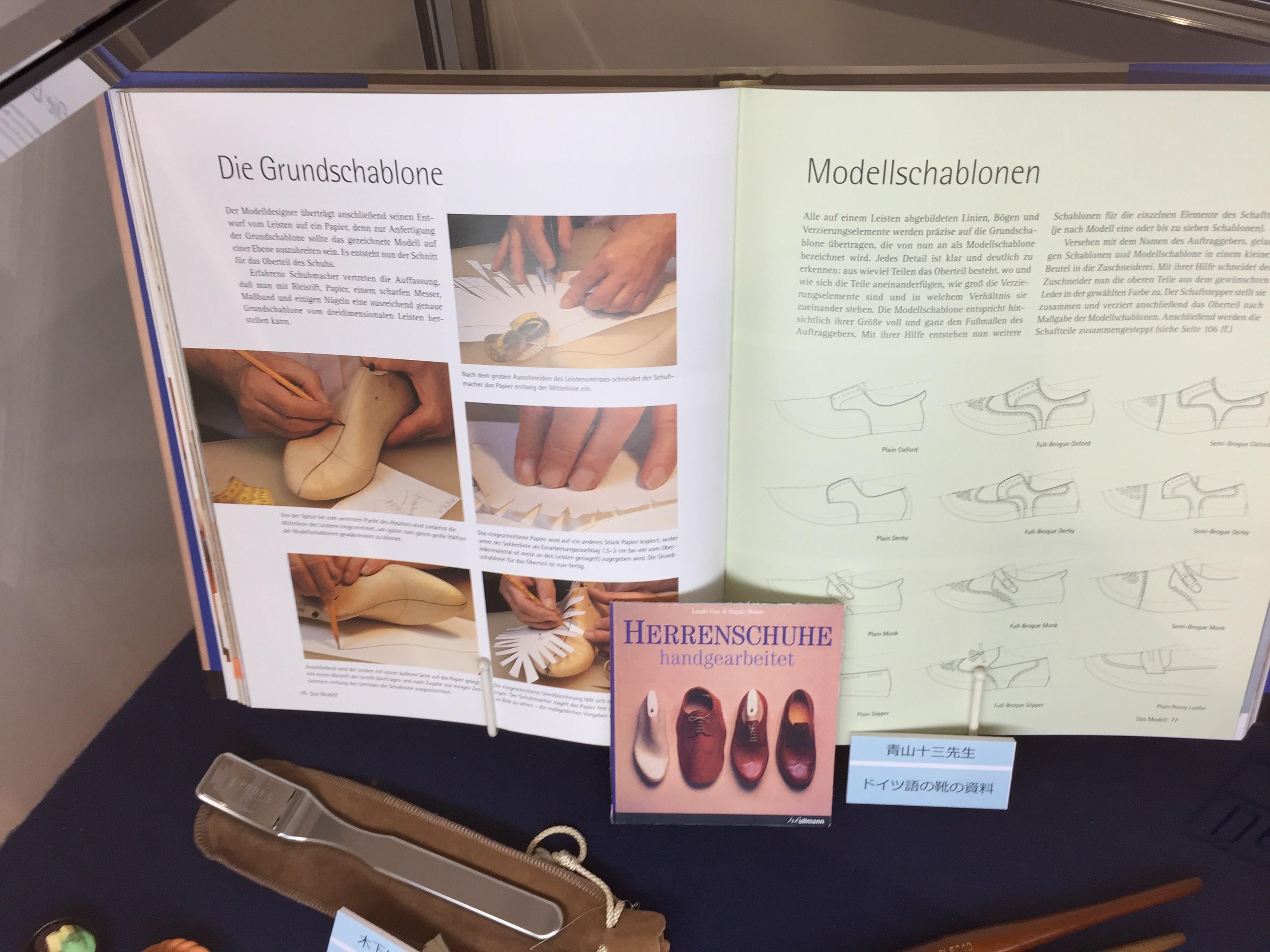 ドイツ語の靴の資料
