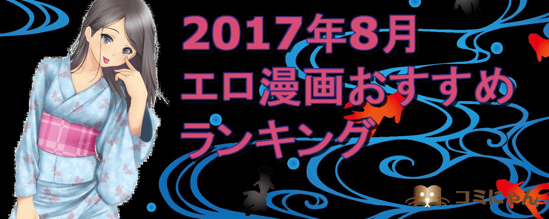 2017年8月エロ漫画おすすめランキング