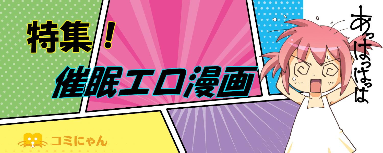 【コミにゃん】催眠(サイミン)に関するエロ漫画特集