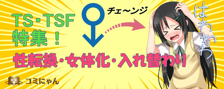 【コミにゃん】TS・TSF(性転換・女体化・入れ替わり)エロ漫画特集