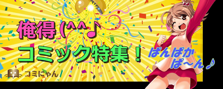 【コミにゃん】ラッキー!やったぜ!俺得エロ漫画特集!