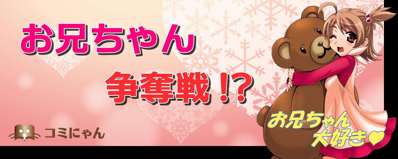 【コミにゃん】お兄ちゃん争奪戦に関するエロ漫画特集!