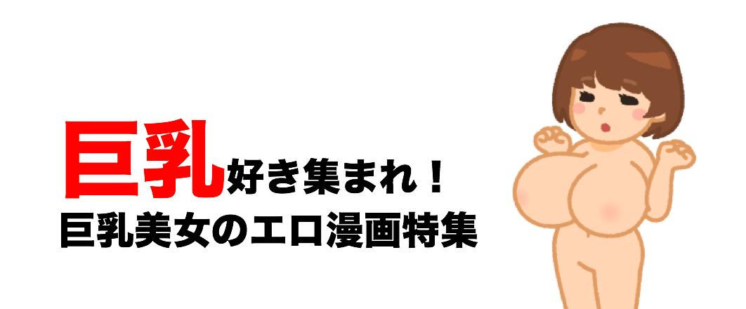 ぷるんぷるんの巨乳ちゃんから、ボインボインの爆乳ちゃんまで楽しみ放題だぜ!!